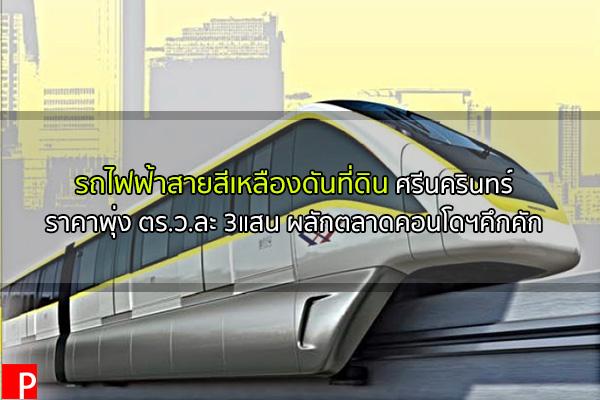 เริ่มต้นที่บริเวณจุดเชื่อมต่อกับระบบรถไฟฟ้ามหานคร สายเฉลิมรัชมงคล (สายสีน้ำเงินระยะแรก)  ที่แยกรัชดา-ลาดพร้าว ไปตามแนวถนนลาดพร้าว ...
