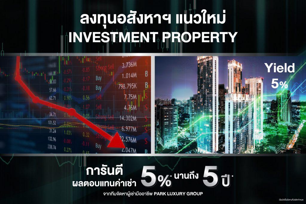 investment property การันตีปล่อยเช่า